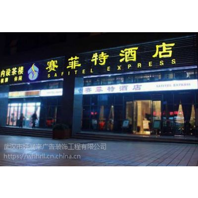 汉口汉阳武昌承接公司形象墙水晶字、发光字、灯箱广告牌-好润来