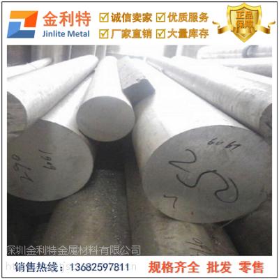 国标7075大直径铝合金棒 超大规格圆棒价格