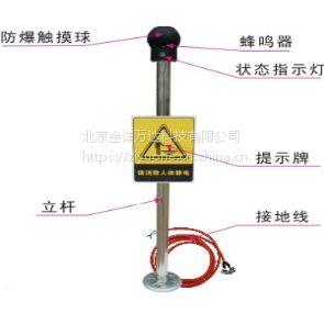 金洋万达WD06/SP-A4人体静电释放器(感应人体型)
