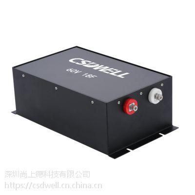 CSDWELL超级电容模组60V 18F轨道交通牵引系统电源电容