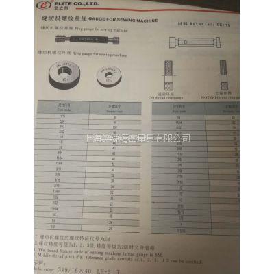 供应缝纫机专用螺纹塞规 环规非标专业定做 上海笑锐供