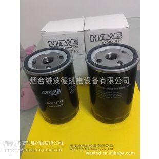 HAWE F2滤芯 金属现货销售