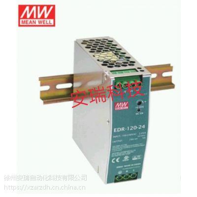 明纬DIN导轨电源EDR-120-24