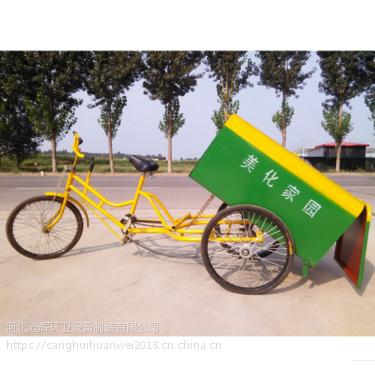 ch-6河北沧辉厂家直销户外人力三轮车 环卫三轮车 脚蹬环卫车