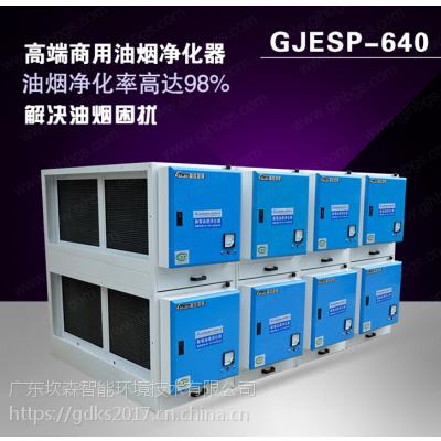 环保局食堂低空油烟净化广杰环保GJESP-640价格