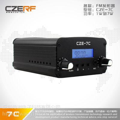 供应7瓦FM调频发射机CZE-7C 调频无线音频发射器 车载天线全套