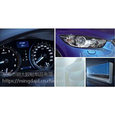 东莞市明大/MD 玻璃、高光注塑件、片材的表面自粘透明pe保护膜