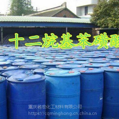质量好 磺酸 洗洁精原料 重庆名宏 大量供应