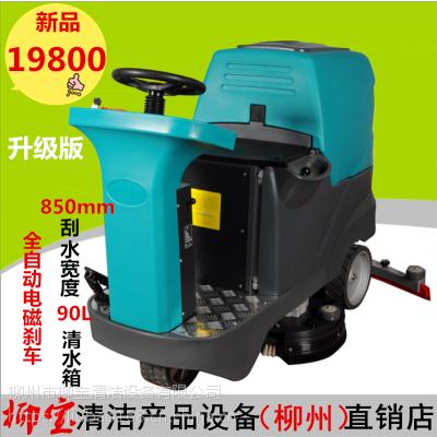 柳宝DC530/660静音全自动驾驶式洗地机