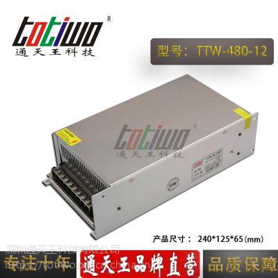 通天王12V40A开关电源、12V480W集中供电监控LED电源TTW-480-12