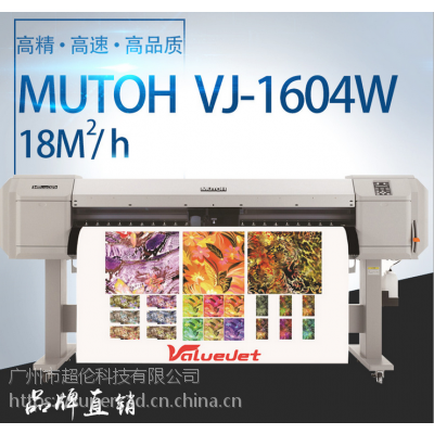 供应广州超伦科技武藤大幅面户内写真机VJ-1604W