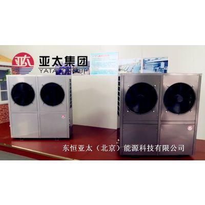 德州亚太集团供应山东菏泽煤改电专用机组 空气源热泵热水机 设计与施工