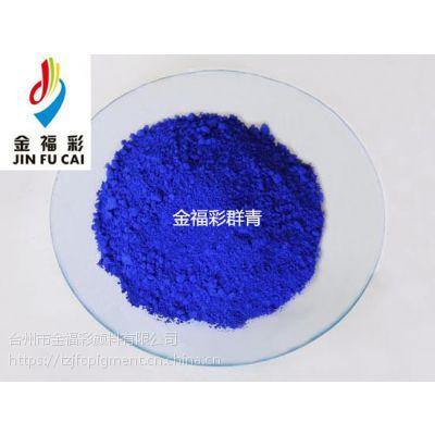 化妆品增白群青蓝8008