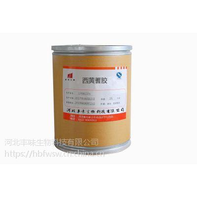 高粘度西黄蓍胶生产厂家 河北丰味工业级黄芪胶