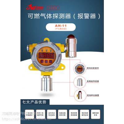 奥鸿科技工业燃气探测器燃气泄漏报警器