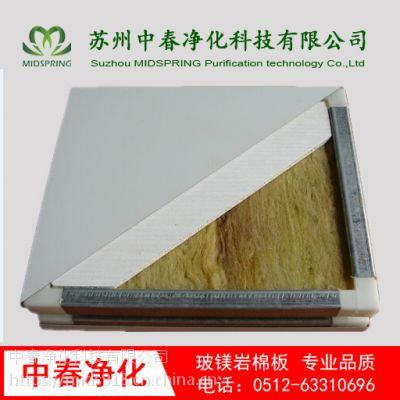 供应优质玻镁岩棉彩钢板