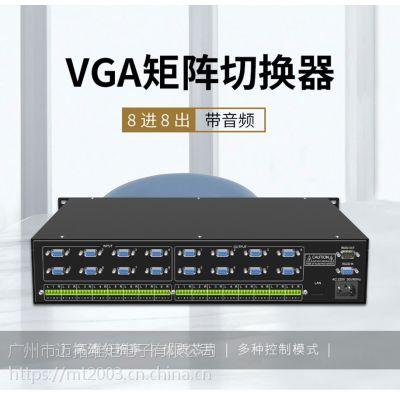 8口VGA矩阵切换器带音频(MT-VT828)