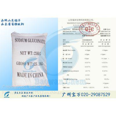 广州宝万【华南地区】现货优势批发葡萄糖酸钠,价格优惠