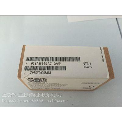 可签合同正品西门子 全新原包装&一年质保 6ES7288-5BA01-0AA0
