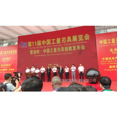 2017第十三届中国工量刃具展览会