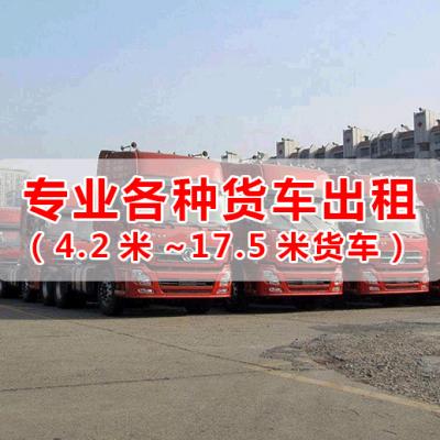 深圳龙岗平湖到浙江温州6米8高栏车厢式车9米6返程车大货车长途包车运输