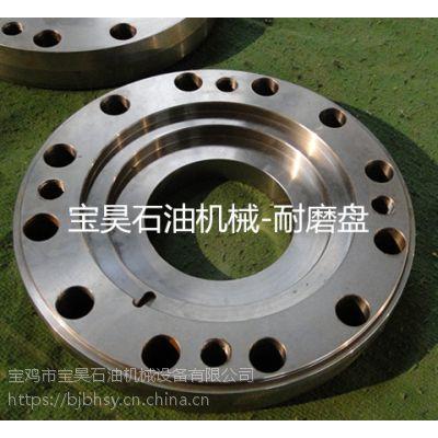 供应宝昊石油机械-F1300耐磨盘【价格电议】