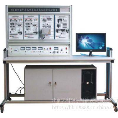单片机开发应用技术综合实验装置厂家直销