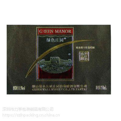 红酒标签设计印刷胶水自粘型 (森宝酒庄,绿色庄园酒庄)