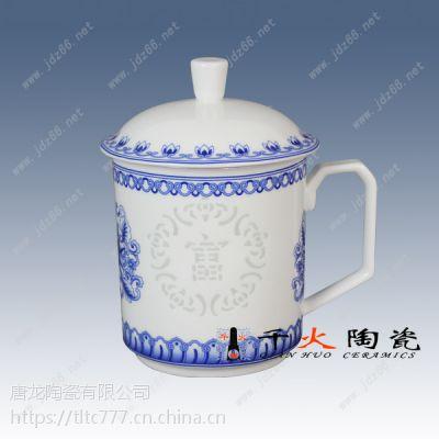陶瓷茶杯 会议专用陶瓷茶杯 员工福利礼品陶瓷茶杯