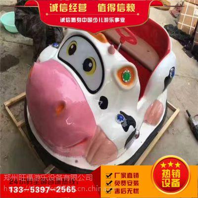 新款上市儿童碰碰车,郑州专业厂家热销奶牛电瓶车,炫彩老虎碰碰车