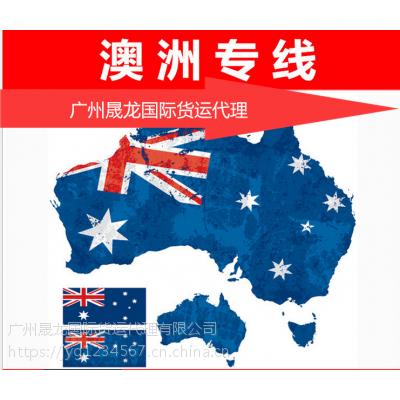 澳大利亚海运双清门到门专线 广州到美国海运