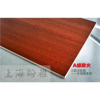 桃花芯木饰面板,A级防火木饰面,桃花芯沙比利,沙比利木皮UV板 三防无机板 纷雅供