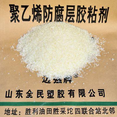山东厂家供应迈强牌2/3pe共聚物底胶 聚乙烯管道防腐胶粘剂