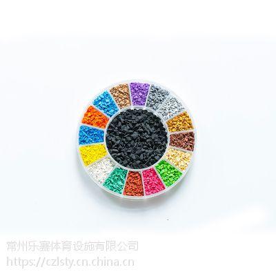 常州乐赛体育江苏幼儿园地面工程建设厂家供应epdm高弹性彩色颗粒