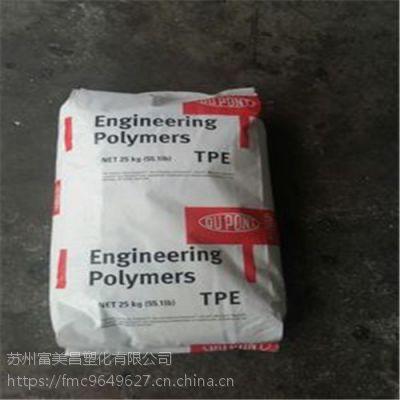 TPE 4056美国杜邦 注塑级 标准级 电线电缆级