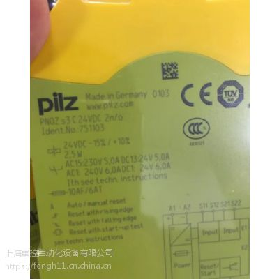 PILZ PNOZ s8 24VDC 2 n/o安全继电器750108皮尔兹选型手册图文版