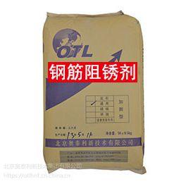 河南郑州钢筋阻锈剂厂家型号价格包装