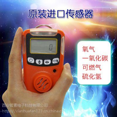 供应西安华凡二氧化硫检测仪便携式手持式SO2报警器防爆煤矿用工业防爆HFP-1403