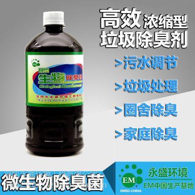 日本EM菌生活垃圾除臭垃圾转运站工业除臭污水处理