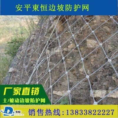 主动防护网@050型主动防护网075型被动防护网 被动柔性防护网--安平東恒边坡防护
