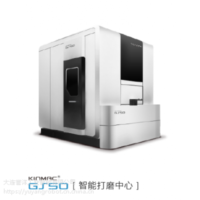大连誉洋KINMAC GS50智能打磨中心