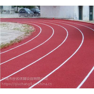 供应承接300米塑胶跑道工程造价多少钱 13MM 红色 世名体育