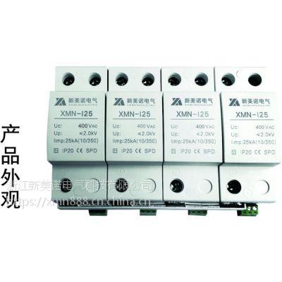 电涌保护器XMN系列