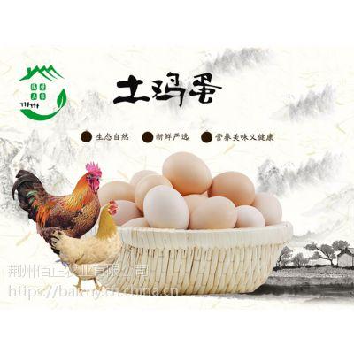 正宗土鸡蛋 生态养殖 清澈粘稠 营养丰富