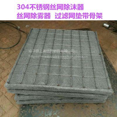 工业烟气水蒸气脱水丝网除沫器 不锈钢 塑料PP聚丙烯材质 安平上善定做