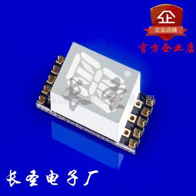 定制LED数码管 贴片数码管 长圣供应商