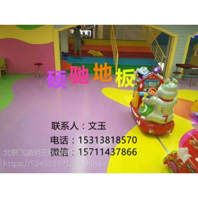 环保型幼儿园PVC地胶,幼儿园环保型塑胶地垫