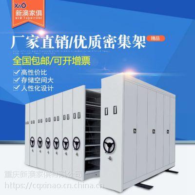 重庆本地厂家直销新澳手动学校企业单位专用钢制档案密集架优质密集架