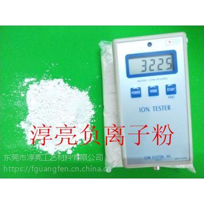 白色高释放量负离子粉价格 125元/kg高能量白色负离子粉