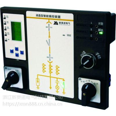 智能操控装置XMN800系列